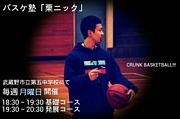 栗原祐太 プロバスケ選手