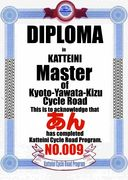 Master of 京都自転車道