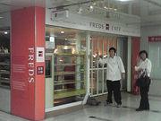 フレッズカフェ三番街店