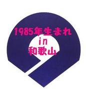 1985年生まれ in 和歌山