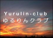 ゆるりんクラブ