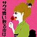 ムラマサ☆【TOUR FINAL】