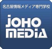 名古屋情報メディア専門学校