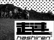 走連 (hashiren)