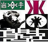 岩手のBOOWY/吉川晃司系ファン