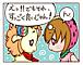 アボコマ☆血液型4コマ漫画