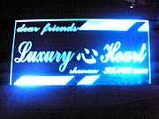 Luxury Heart