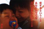 岡山☆ 大好きじゃっちゃ☆