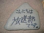 熊谷西高校放送部