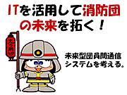 消防団の未来を拓く!