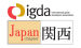 IGDA関西