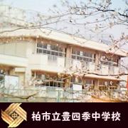 豊四季中学校卒業