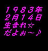 1983年2月14日生まれ☆