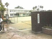 福岡市立志賀中学校