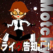 Motchyライブ告知DM用コミュ