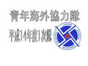 青年海外協力隊14年度1次隊