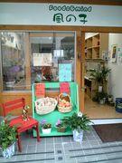 foods&mind風の子