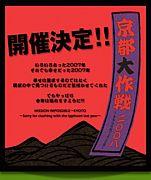 カッパが集まる京都大作戦