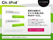 ChatPad - チャットパッド