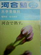 河合塾福岡校'07年度大受生