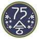 関西75会!