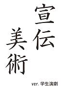 宣伝美術【ver.学生演劇】