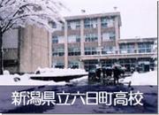 新潟県立六日町高校同窓会