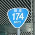 国道174号(日本最短国道)