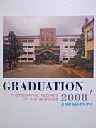 飯田高校2008年(H19)卒の会
