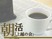 新潟×朝活 上越の会