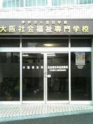 大阪社会福祉専門学校