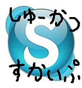 就活skype2011