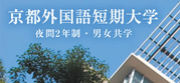 ☆京都外国語短期大学生☆