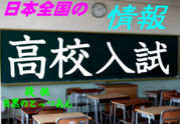 [進路]日本全国の高校入試情報