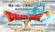 【速報情報】ドラゴンクエスト10