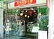 アジアンパラダイスマーケット