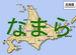 なまら会 -道弁保安協会-