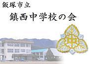 飯塚市立鎮西中学校の会