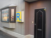 Bar R(上北)