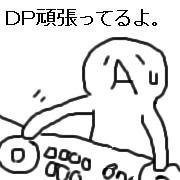 DP頑張ってるよ。