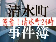 清水町事件簿〜清水町24時〜