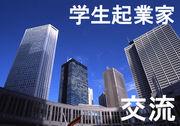 日本若手起業家交流会『JAC』