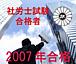 2007年社会保険労務士試験合格者