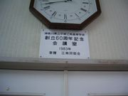 平塚江南高校 第二会議室分室