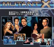 ミュータントX