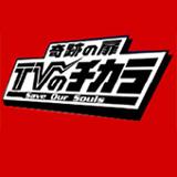 奇跡の扉 【TVのチカラ】