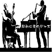 超初心者のためのジャズ in 福岡