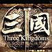 ドラマ 三国志 Three kingdoms