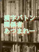 漢字バトン関係者、あつまれー!