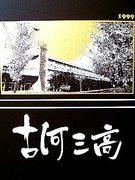 茨城県立古河第三高等学校
